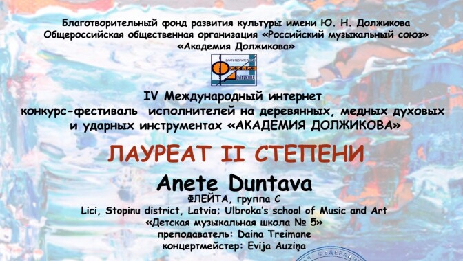 IV starptautiskais pūšaminstrumentu un sitaminstrumentu izpildītāju internet-konkurss DOLŽIKOVA AKADĒMIJA